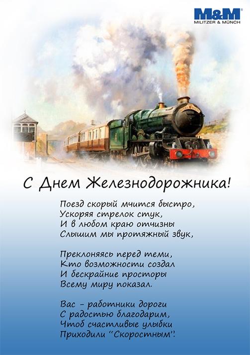 Поздравления маме в железнодорожника